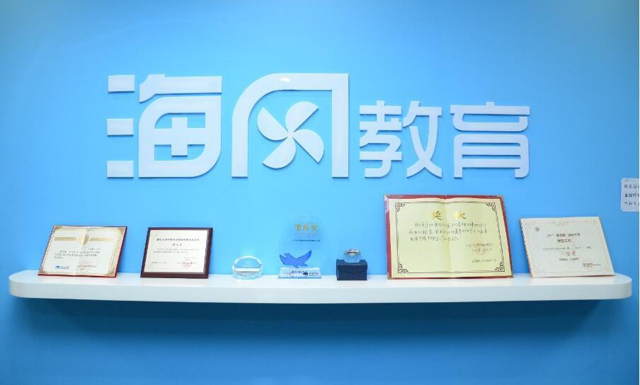 海风教育上海海风教育黄河路校区